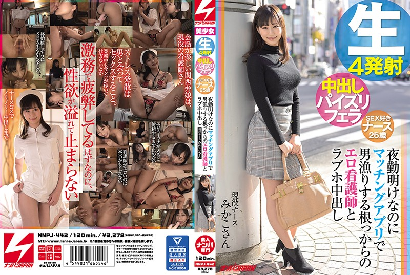 NNPJ-442 4 Raw Creampie Loads - Titty Fuck And Blowjob-Loving Nurse, Age 25 - She Just Came Off The Night Shift, But She's Trolling For Cock On A Hook-Up App - Sexy Nurse Wants Creampie Sex At A Love Hotel - Real-Life Nurse Ms Mikako