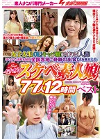 A College Girl! An Office Lady! A Hostess Princess! An Idol! A Married Woman! NANPA JAPAN Is Going Nationwide To Meet The Most Miraculous Girls To Bring You This 77 Amateur Girls 12 Hours Greatest Hits Collection Download