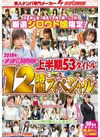 Super Selections Of Amateur Girls Only, A Japan Nationwide Discovery Project! 2018 First-Half NANPA JAPAN 53 Titles 12 Hour Special Download
