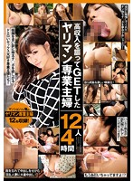 We Lured These Horny Housewives With The Bait Of A High Paying Job 12 Ladies/4 Hours Download