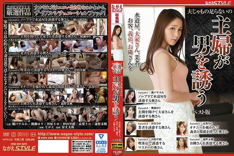 NSFS-006 xnxx My Husband Is Not Enough: Married WOmen Inviting Men – Best Edition