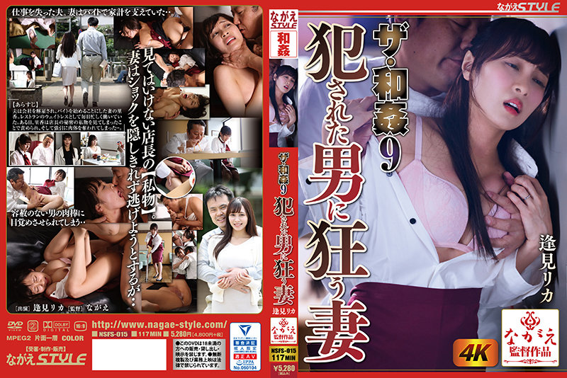 NSFS-015 jav download The Sex, No. 9: The Wife With A Mania For The Guy That Fucks Her. Rika Aimi.