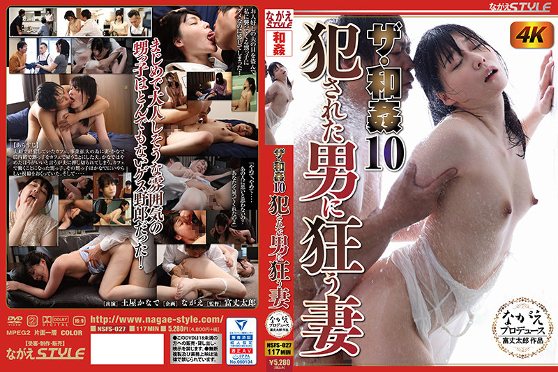 NSFS-027  THE Japanese Girls 10: Wives Getting Fucked By A Crazy Guy – Kanade Tsuchiya