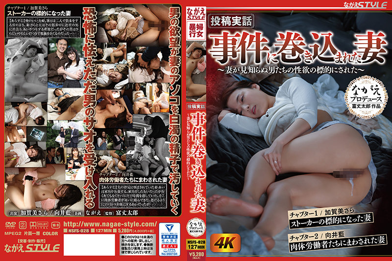 NSFS-028 best asian porn Posted True Stories. Wife Caught Up In A Scandal -A Wife Becomes The Object Of Men's Lust-
