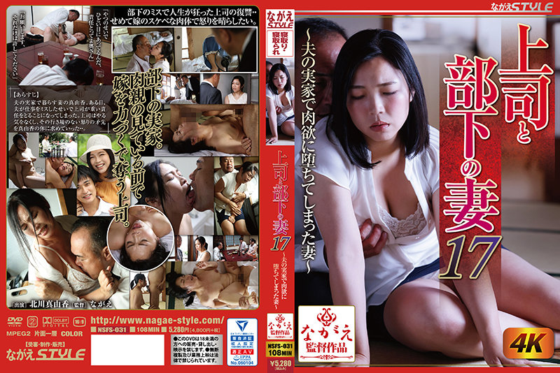 NSFS-031 Javbraze Mayuka Kitagawa The Boss and His Wife Underling 17. A Wife Gives Into Lustful Desires At The Home Of Her Husband's