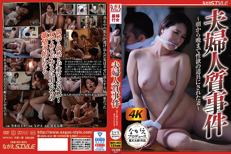 NSFS-032 japanese sex videos A Marital Hostage Incident. A Wife Is Used As A Fuck Toy From Morning To Night. Haruka Nogi