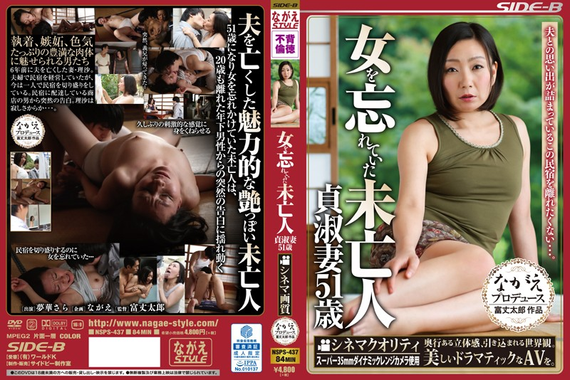 NSPS-437 The Widow Who Forgot What It Was Like To Be A Woman -A Faithful Wife, 51 Years Old- Sara Yumeka