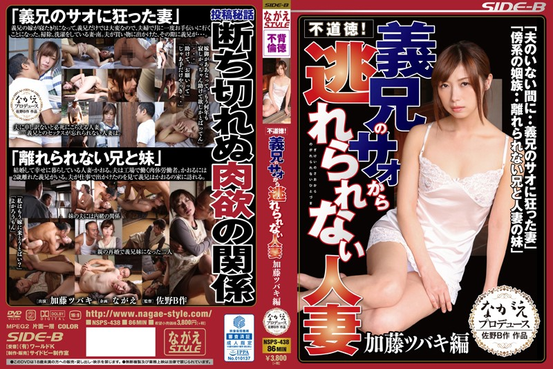 Immoral! The Married Woman Who Can't Escape From Her Brother-In-Law's Dick- Tsubaki Kato Edition-
