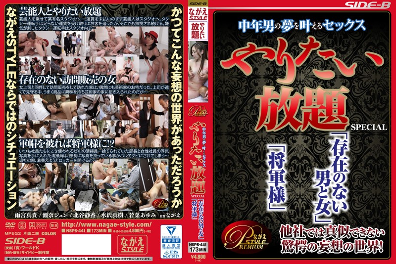 "NSPS-441 Sex That Makes Middle-Aged Men's Dreams Come True. Do-Whatever-You-Want SPECIAL -""A Quiet"