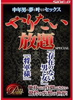 "Sex That Makes Middle-Aged Men's Dreams Come True. Do-Whatever-You-Want SPECIAL -""A Quiet Man And A Woman"" ""Shogun""- Download"