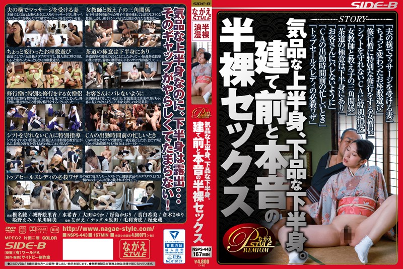 NSPS-443 japanese jav The Elegant Upper Body, The Dirty Lower Body. The Half-Naked Sex Of Facade And True Desire