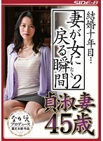 After 10 Years Of Marriage... The Magical Moment When A Wife Becomes A Woman Again 2 A Virtuous Wife, Age 45 Ayako Inoue Download