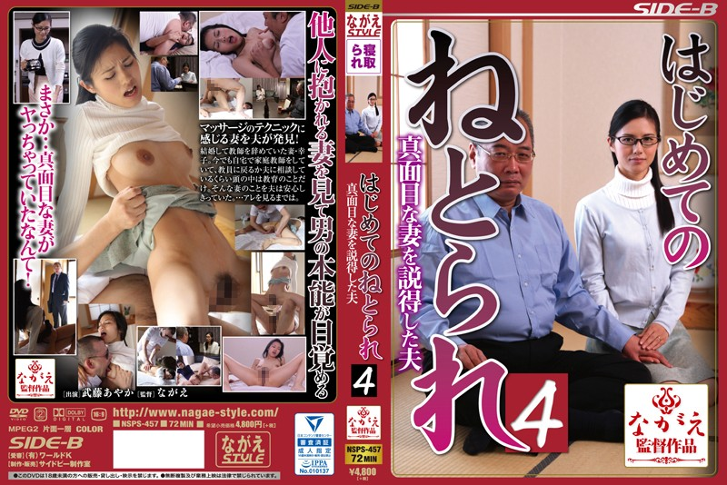 NSPS-457 top jav Her First Infidelity Fuck 4 A Husband Who Seduced A Prim And Proper Houswife Ayaka Muto