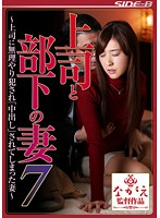 """The Boss And The Wife Of His Subordinate 7 -The Wife Who Was Raped And """"Creampied"""" By Her Boss- 下載"""