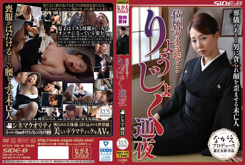 NSPS-475 download or stream.