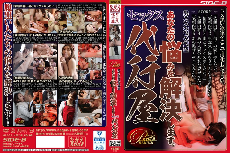 NSPS-492 japan av movie The Bitterness And Lust Of Men And Women. We'll Help You Solve Your Problems. Sex Agent