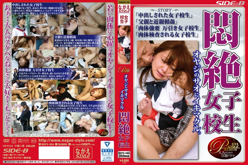 NSPS-504 download or stream.
