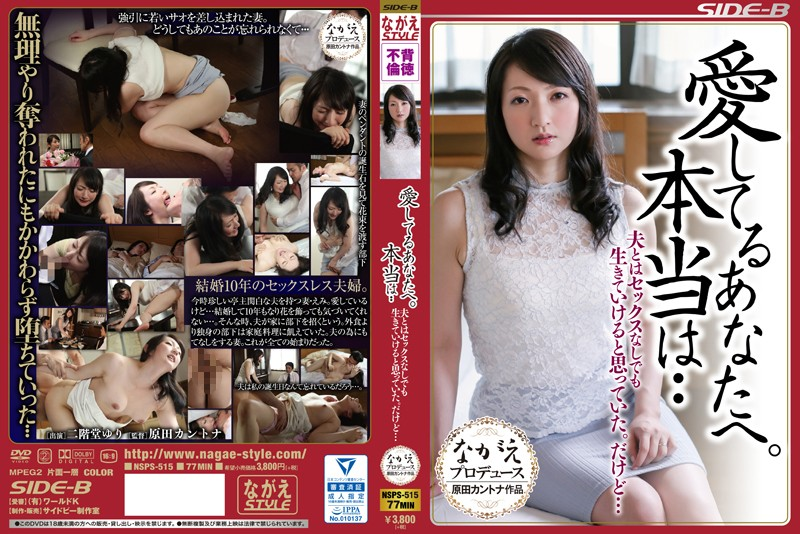 NSPS-515 download or stream.