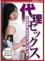 Surrogate Sex The Heartfelt Wish Of An Impotent Husband With A Sexual Disorder Shiho Egami Download