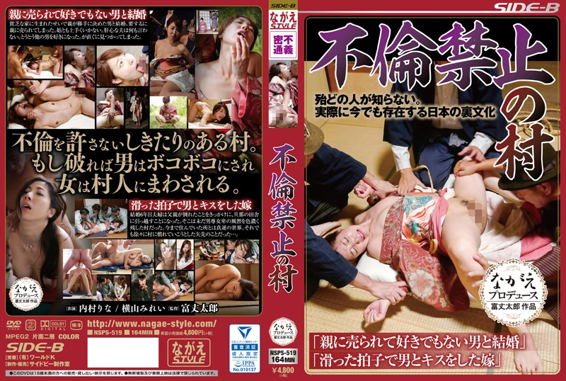 NSPS-519 download or stream.