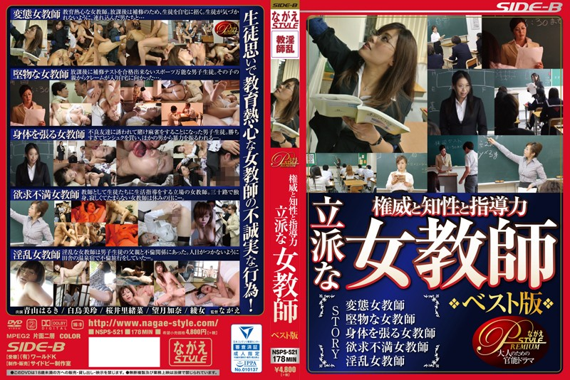 NSPS-521 porn japan Authority, Intelligence, And Leadership A Proud Female Teacher Best Of Edition