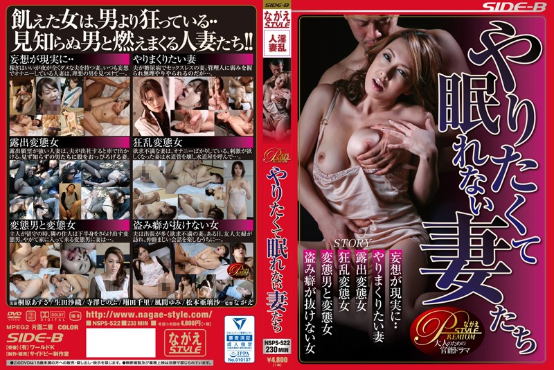NSPS-522 download or stream.