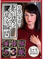After 25 Years Of Marriage... The Moment A Housewife Returns To Being A Woman A Faithful Housewife, Age 53 Yumi Anno 下載