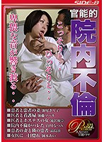 Secretly... Quietly... Obscene Noises Ring Throughout The Night... Sensual Adultery Hospital 下載