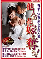 A Beautiful Married Woman In Bashful Immorality And Pleasure We're Fucking Another Man's Bride! Download