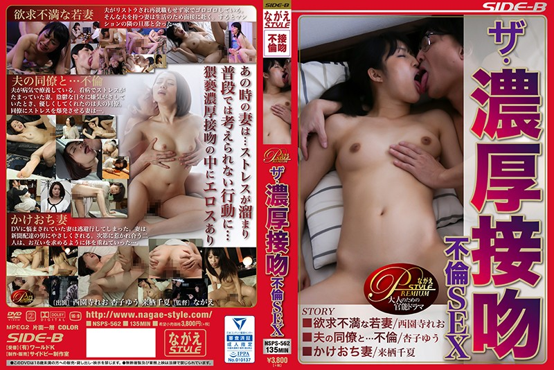 NSPS-562 Adultery SEX With Hot Smoldering Kisses