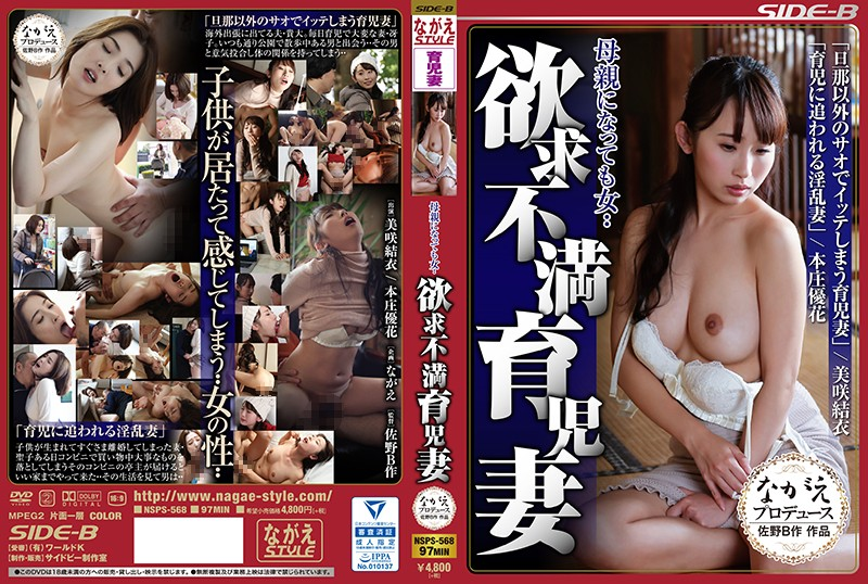 Nsps-568 Woman Also Become A Mother - Frustration Childcare Wife