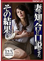 My Friend Talked My Wife Into It. The Result... Aoi Sano Download
