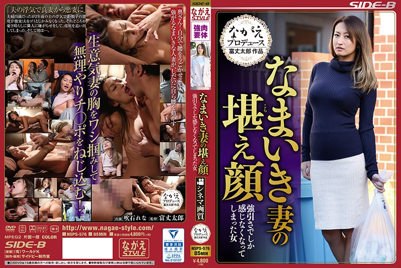 [NSPS-576]This Bitchy Wife Is Bravely Enduring Her Fate A Woman Who Can't Enjoy Sex Anymore Unless It's F***ed On Her Lena Fukiishi