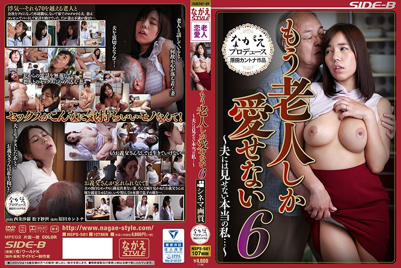 NSPS-581 I Can Only Love Old Men - 6 - I Can't Show My Real Nature To My Husband