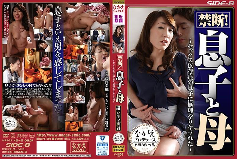 NSPS-598 Forbidden! A Mother And Son She Was Fucked By Her Sex-Addicted Son Miori Fujisawa