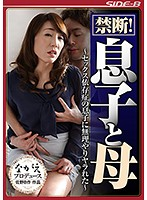 Forbidden! A Mother And Son She Was Fucked By Her Sex-Addicted Son Miori Fujisawa Download