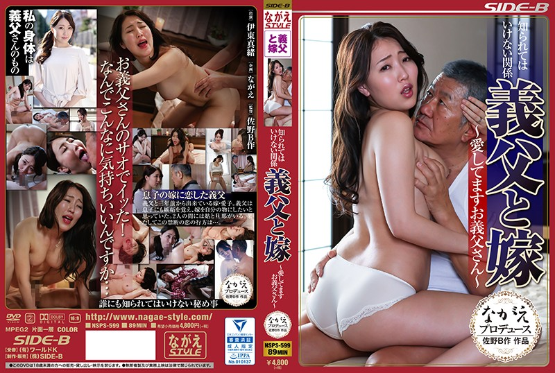 NSPS-599 A Relationship That Must Remain Secret A Father In Law and Daughter In Law I Love You Daddy Mao Ito