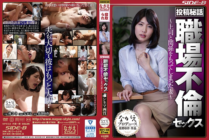 NSPS-608 Posted Secret Stories Adultery Sex In The Workplace A Housewife Who Gets Busy With Her Boss Saki Hiiragi