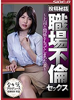 Posted Secret Stories Adultery Sex In The Workplace A Housewife Who Gets Busy With Her Boss Saki Hiiragi 下載