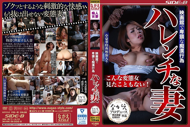(nsps00613)[NSPS-613] Filthy Molester Fun At The Movie Theater A Horny Housewife We've Never Seen Such Perverted Women Before! Download