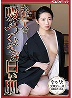 NSPS-618 JAV Screen Cover Image for Urara Matsu A Widow With Pure White Skin That Will Slurp The Life Out Of You Urara Matsu from Nagae-Style Studio Produced in 2017