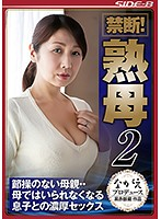 NSPS-619 JAV Screen Cover Image for Ryoko Iori Forbidden Mature Mama 2 A Mother Without Integrity Deep And Rich Sex That Will Forever Taint The Relationship Between A Mother And Her Son Ryoko Iori from Nagae-Style Studio Produced in 2017