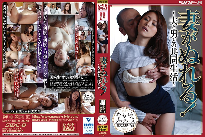 NSPS-625 My Wife Is Wet! - Living With Her Husband And Another Man - Kaoru Oishi
