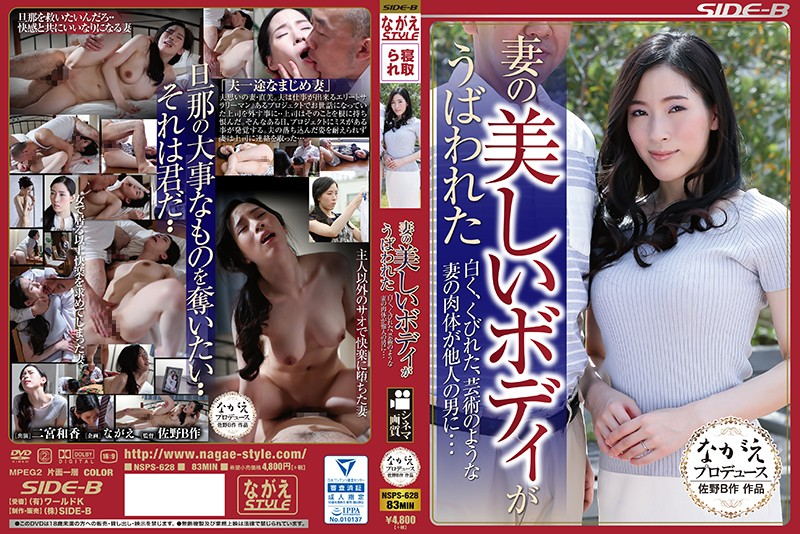 NSPS-628 My Wife's Beautiful Body Was Taken Away Her Pale Skin, Her Small Waist, Her Beautiful Body Was A Work Of Art, And Now Another Man Has Taken It From Me... Waka Ninomiya