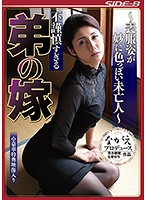 Completely Indiscreet! My Little Brother's Wife ~Widow's Funeral Clothes Are Strangely Sexy~ Download