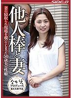NSPS-635 JAV Screen Cover Image for Kanako Maeda My Wife And Another Man's Cock A 50 Year Old Husband With A Sexual Hangup Is Peeping On His Cuckolding Wife As She Fucks Another Man Kanako Maeda from Nagae-Style Studio Produced in 2017