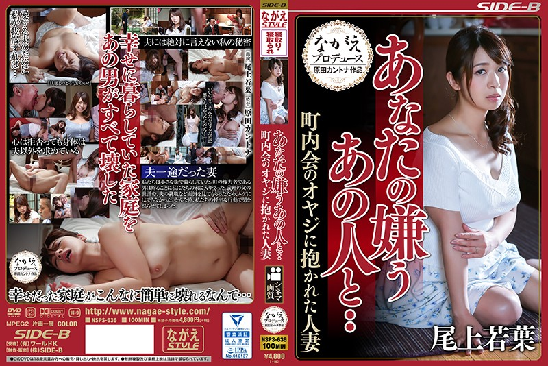 NSPS-636 I Know You Hate Him, But... A Married Woman Who Got Fucked By The Neighborhood Association Men Wakaba Onoue