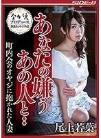 I Know You Hate Him, But... A Married Woman Who Got Fucked By The Neighborhood Association Men Wakaba Onoue Download