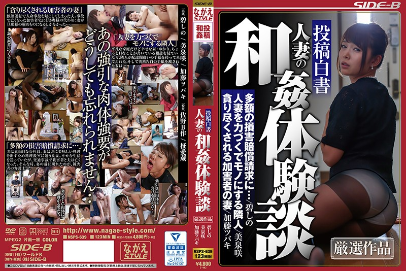 (nsps00639)[NSPS-639] Posting Confessions A Married Woman Consensual Sex Experience Super Selections Download
