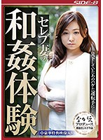 A Celebrity Wife Consensual Sex Experience She Had Always Looked Down On Her Bald Driver, But... 下載